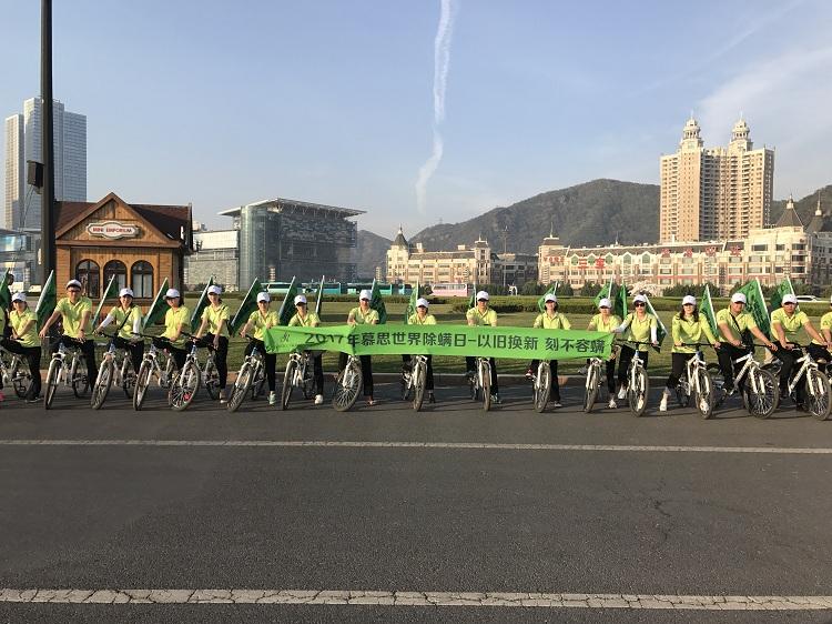 世界除螨日,慕思联合共享单车二十城公益骑行