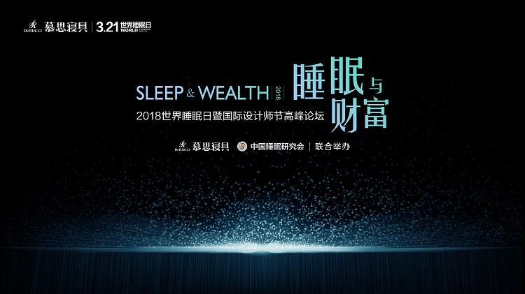 慕思携手洛客召开2018世界睡眠日暨国际设计师节高峰论坛