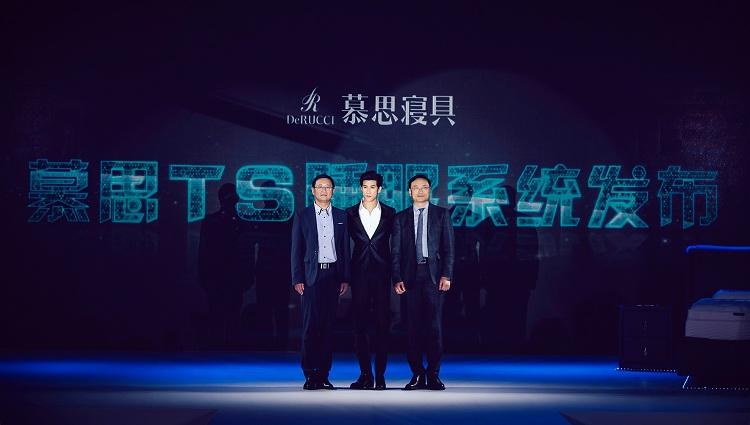 慕思超级品牌日携手李治廷发布TS智能睡眠系统
