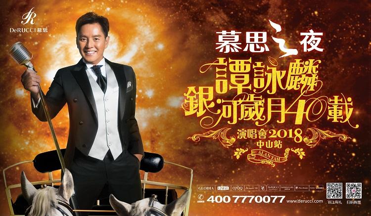 """慕思之夜""""谭咏麟银河岁月40载中国巡回演唱会""""中山站"""