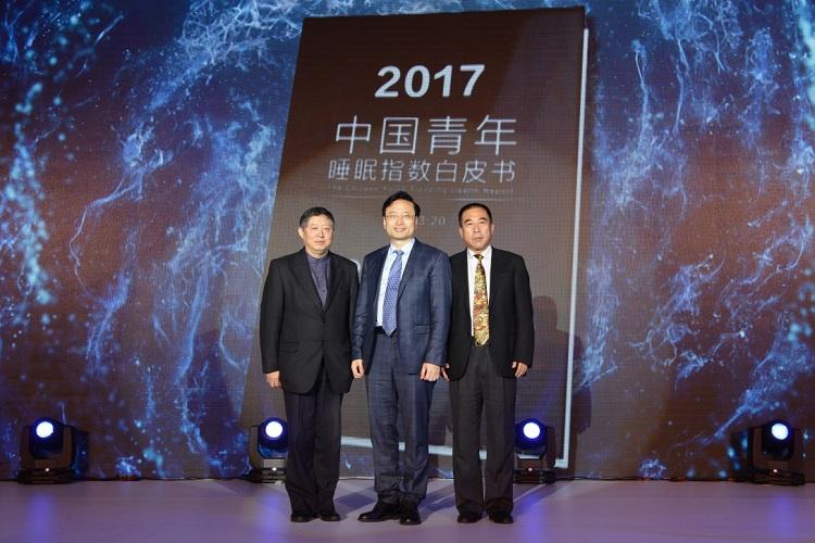 321世界睡眠日,《2017中国青年睡眠指数白皮书》在深圳发布