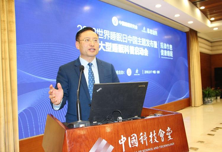慕思携手中国睡眠研究会发布2018年世界睡眠日中国主题