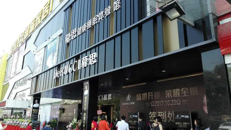 深圳慕思旗舰店入驻龙华皇家一号,行业巨头齐聚祝贺!