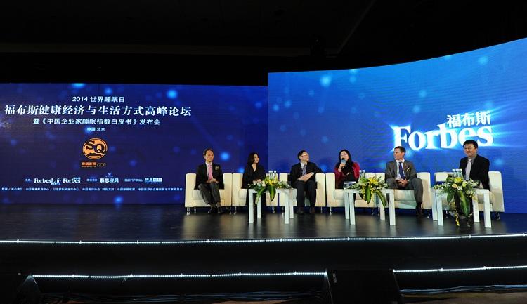 聚焦中国企业家,发掘财富与睡眠的深层关系  福布斯中国首份企业家睡眠指数白皮书在京发布