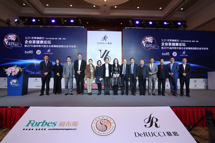"""解剖企业家""""夜""""生活 《2015福布斯中国企业家睡眠指数白皮书》发布"""