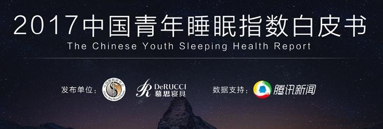 """""""健康睡眠,远离慢病""""2017年世界睡眠日中国主题在京发布"""