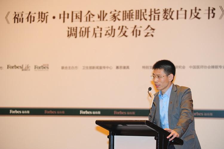 """慕思携手福布斯启动""""中国企业家睡眠指数""""调研"""