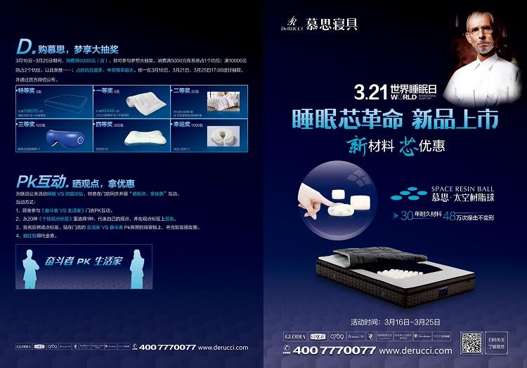 321世界睡眠日 睡眠芯革命·新品上市——新材料 芯优惠