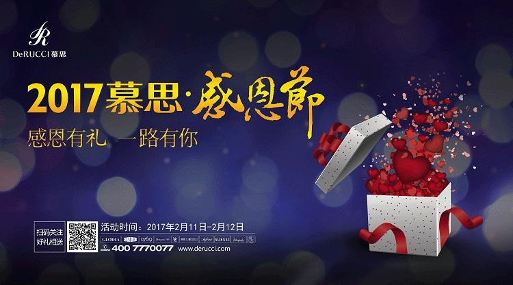 2017慕思感恩节——感恩有礼 一路有你
