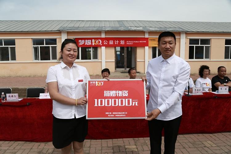 慕思梦想100分公益行为贫困学子送价值10万元物资