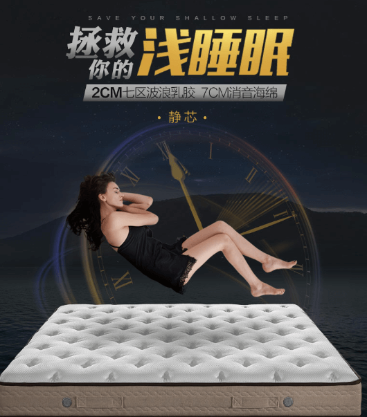我的睡眠我做主,慕思1米8大床垫
