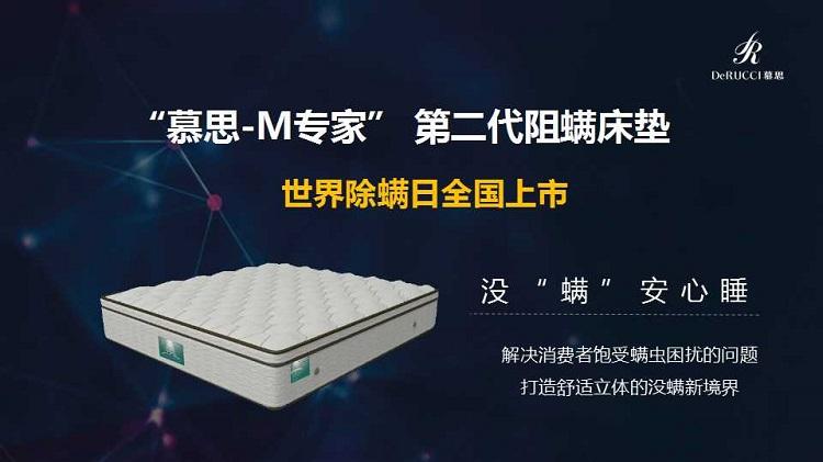慕思发布金管家服务品牌,打造闭环式睡眠解决方案