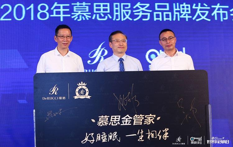慕思携吴晓波发布金管家服务品牌,相伴十年的故事温情上线
