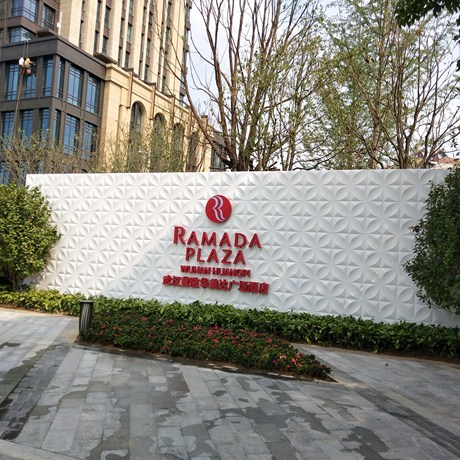 三亚华美达广场酒店 / 温州和茂华美达广场酒店 / 武汉黄陂华美达广场酒店