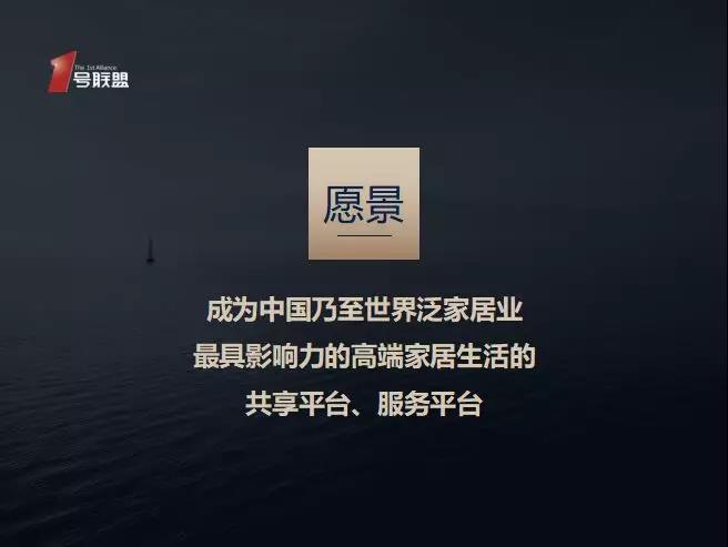 """中国最强泛家居行业联盟""""1号联盟""""正式成立!"""