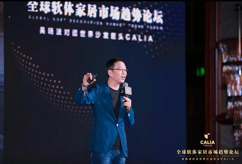 欧洲沙发销冠品牌CALIA登陆中国,全球软体家居市场趋势论坛在上海召开