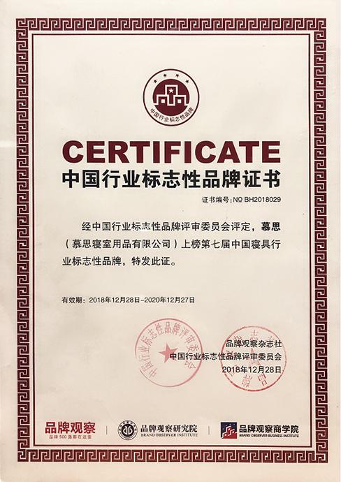 2018中国品牌价值500强放榜,一组数字告诉你慕思有多强