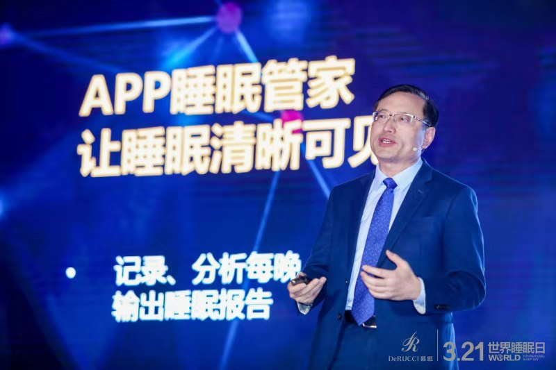 2019年中国青少年儿童睡眠白皮书