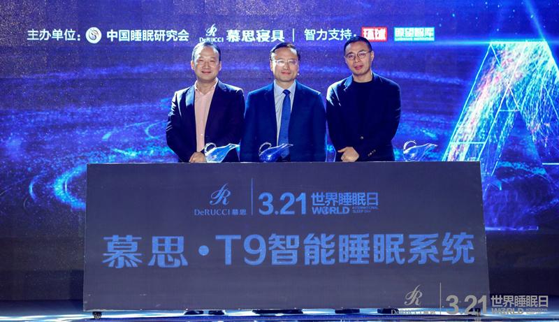 慕思发布全球首款T9智能睡眠系统