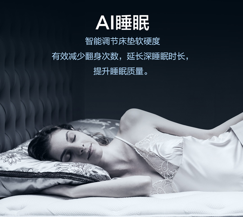 T9智慧睡眠系统:一张会主动思考的人工智能床垫