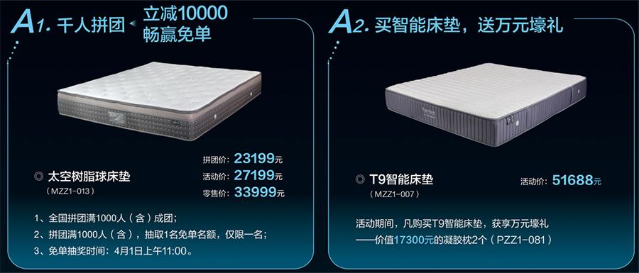 321世界睡眠日 智慧睡眠·从芯开始