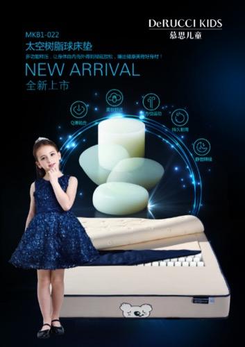 太空树脂球,儿童床垫十大品牌的优选材质!