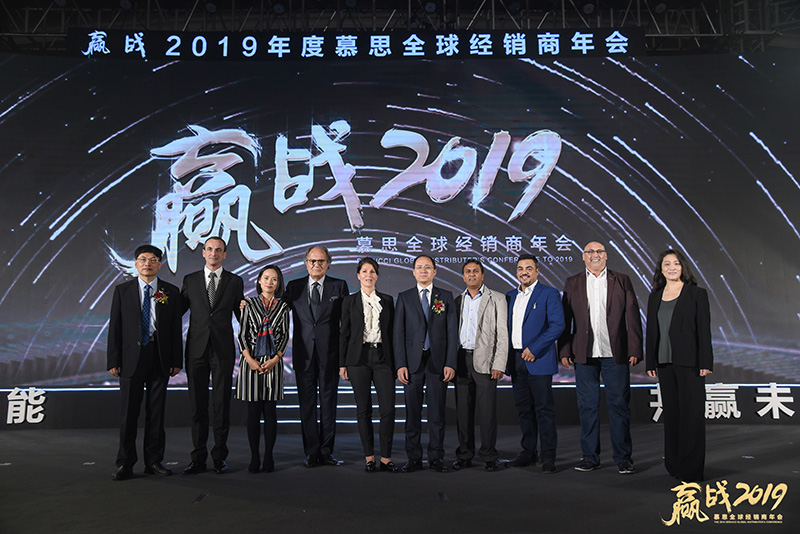 2019慕思全球供应商年会盛大召开