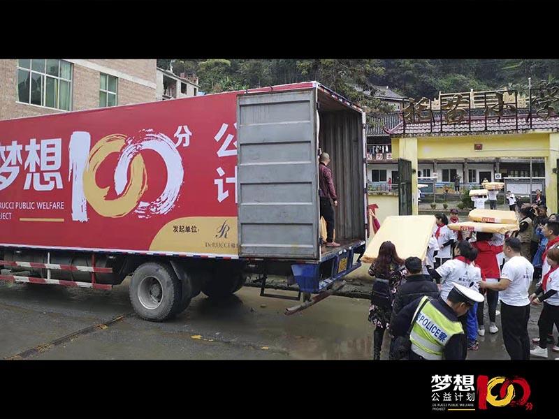 """慕思""""梦想100分""""公益行助梦贵州从江托苗小学"""