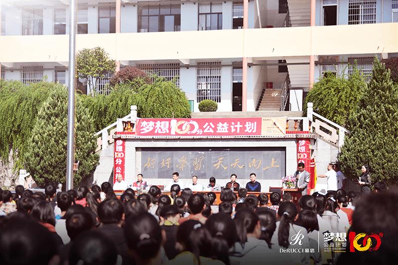 """慕思""""梦想100分""""公益行助梦湖南安化思游中学"""
