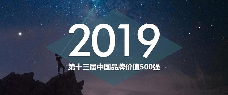 慕思再上榜中国品牌价值500强,用心创造美好生活