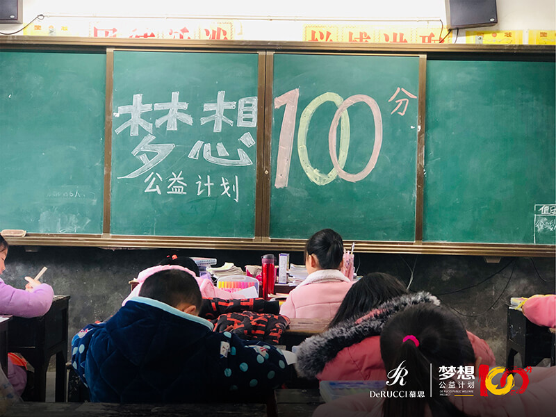 """爱心接力第65站,慕思""""梦想100分""""公益行助梦湖南邵阳罗溪瑶族乡中心学校"""
