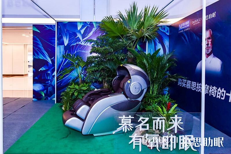 """""""慕名而来,有氧助眠""""2020年慕思按摩椅产品盛典"""