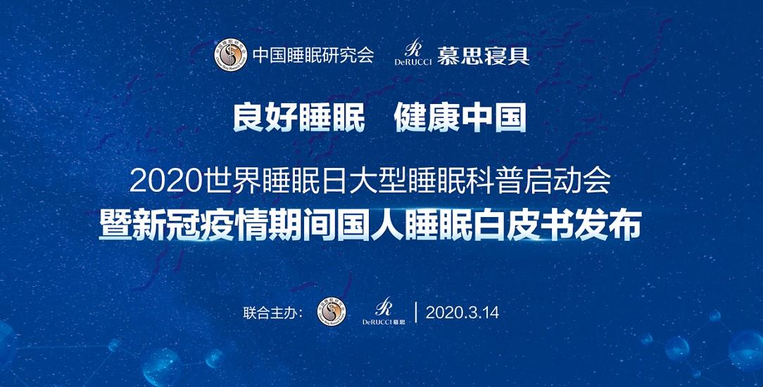 良好睡眠,健康中国,慕思携中国睡眠研究会共推睡眠科普活动