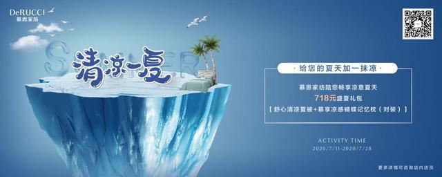 """慕思家纺首届""""718清凉节""""上线,打造夏季凉爽睡眠"""