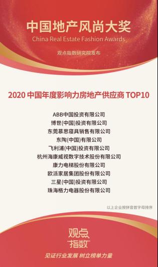 慕思博鳌论道家居地产生态融合,斩获2020中国地产风尚大奖