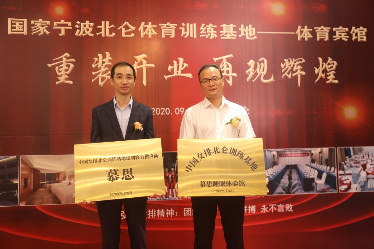 北仑区文化和广电旅游体育局副局长姚波和慕思代表授牌