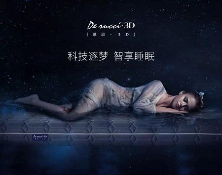 慕思3d品牌