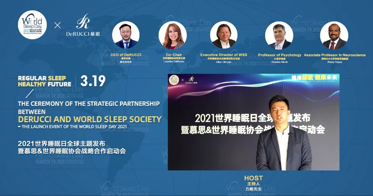 慕思与世界睡眠协会达成战略合作伙伴关系,共推2021世界睡眠日